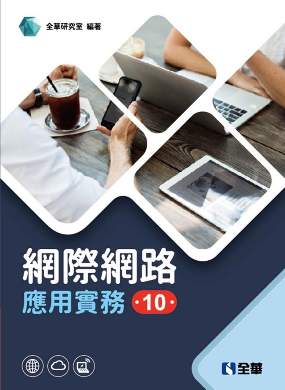 網際網路應用實務(第十版)