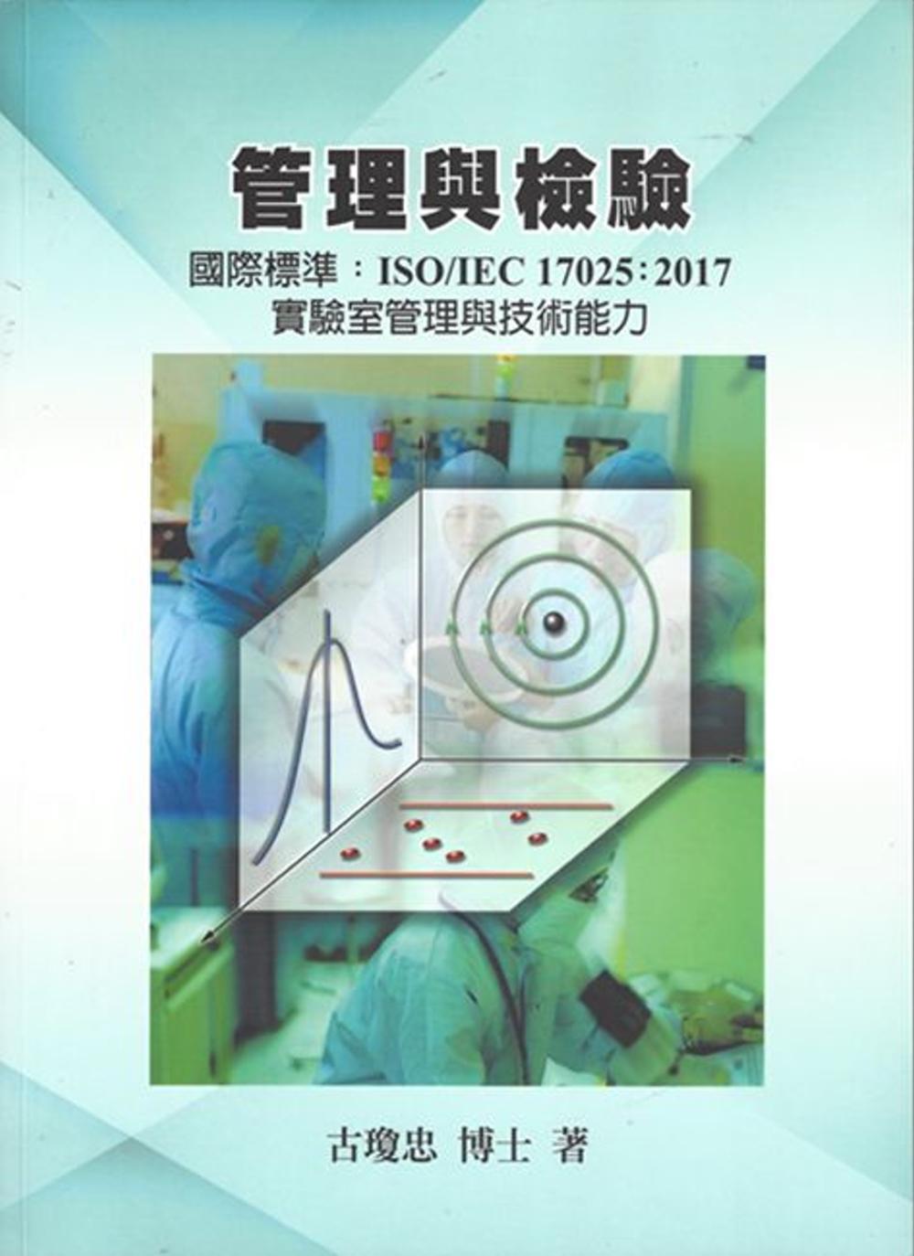 管理與檢驗國際標準 ISO/I...