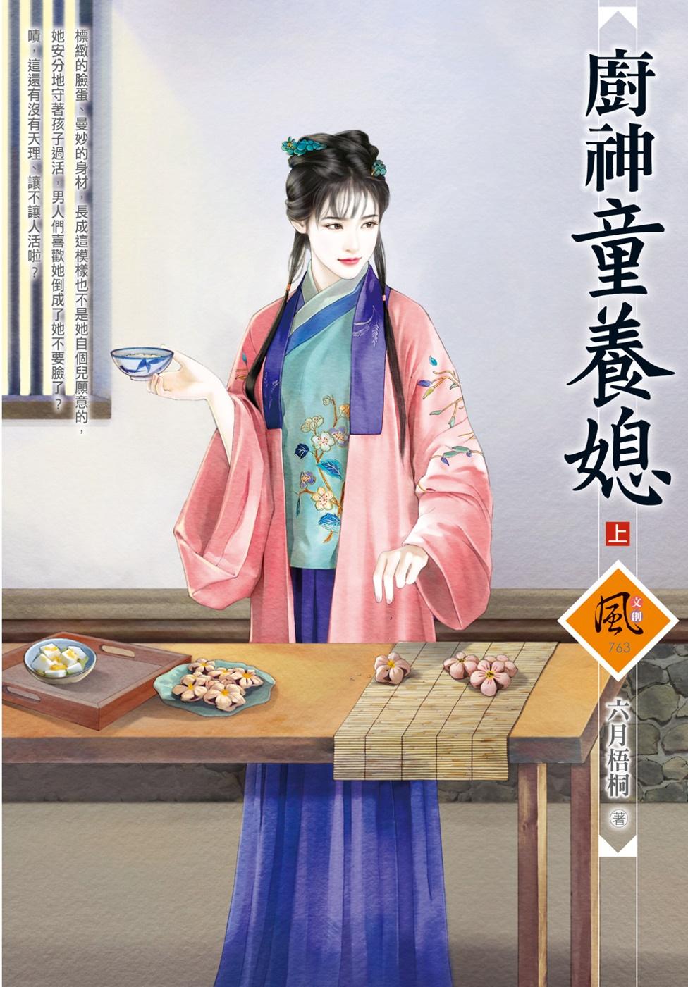 廚神童養媳 (上)