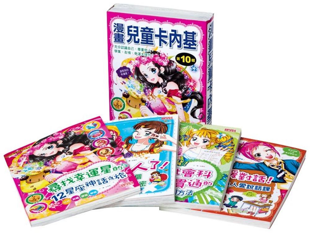 漫畫兒童卡內基套書【第十輯】(第37~40冊)