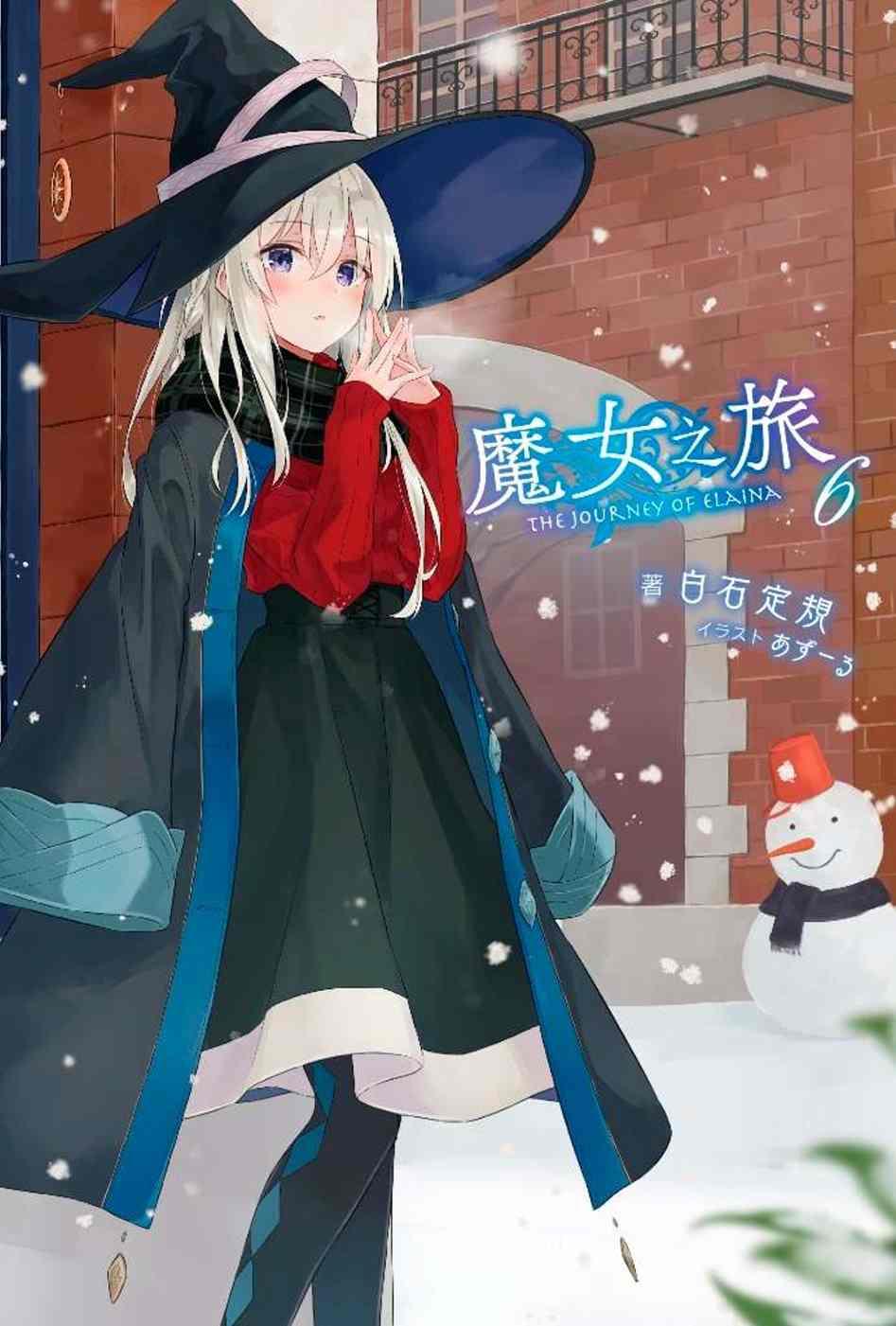 魔女之旅(06)