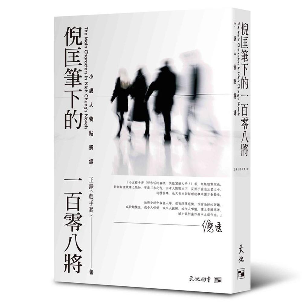 倪匡筆下的一百零八將:小說人物點將錄