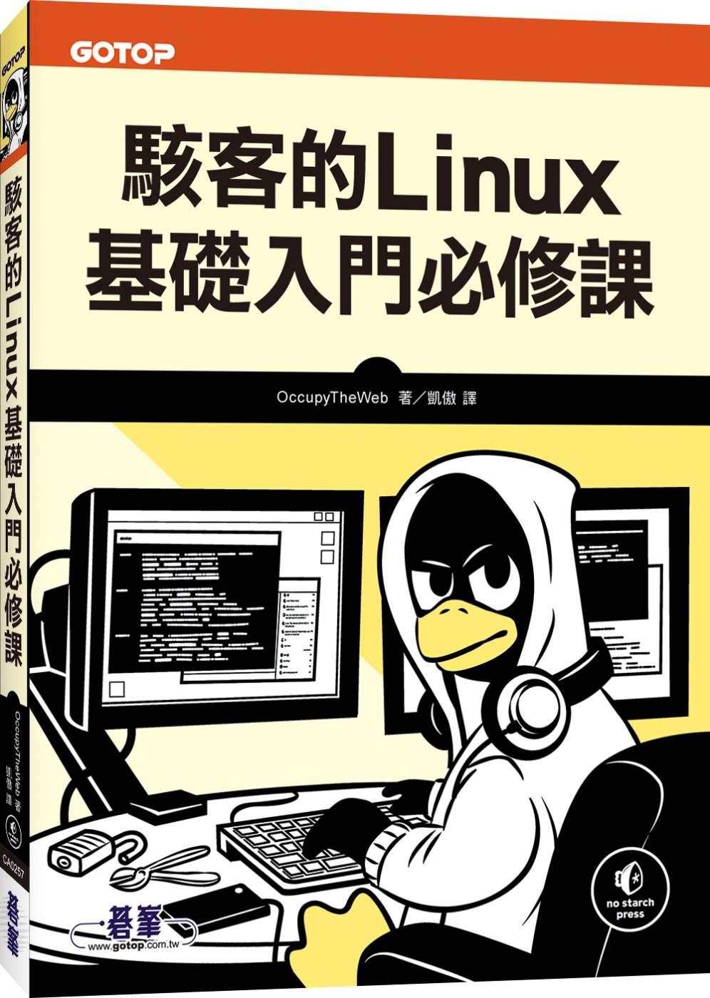 駭客的Linux基礎入門必修課