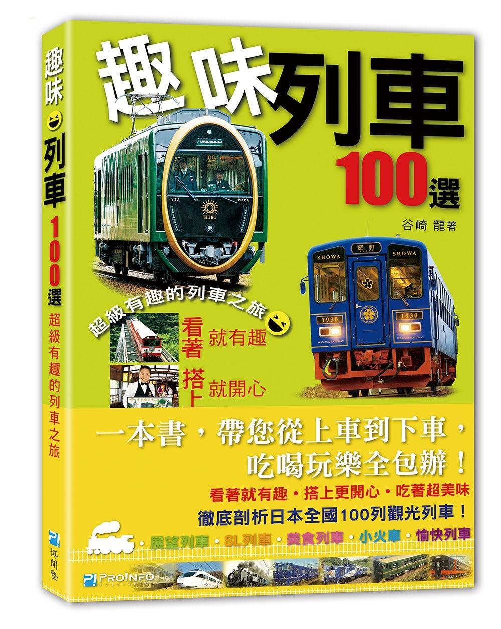 趣味列車100選