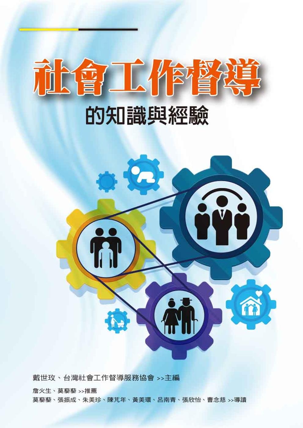 社會工作督導的知識與經驗