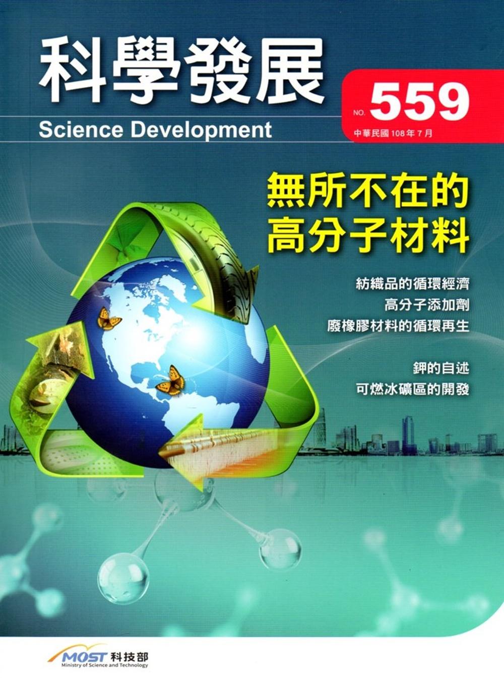 科學發展月刊第559期(108/07)