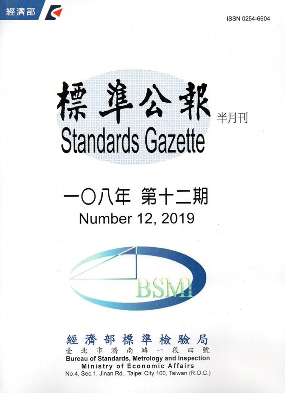 標準公報半月刊108年 第十二期
