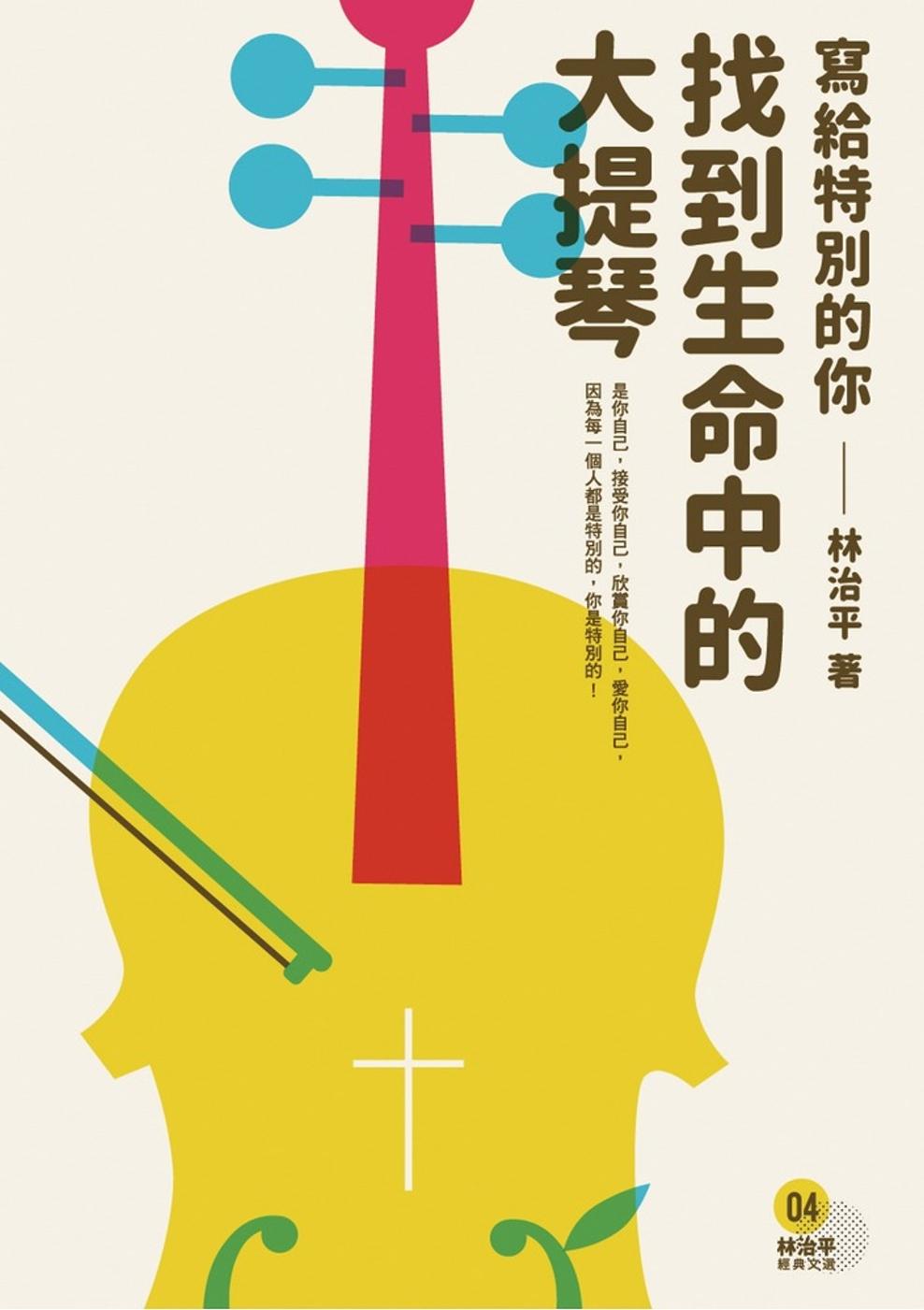 找到生命中的大提琴:寫給特別的你