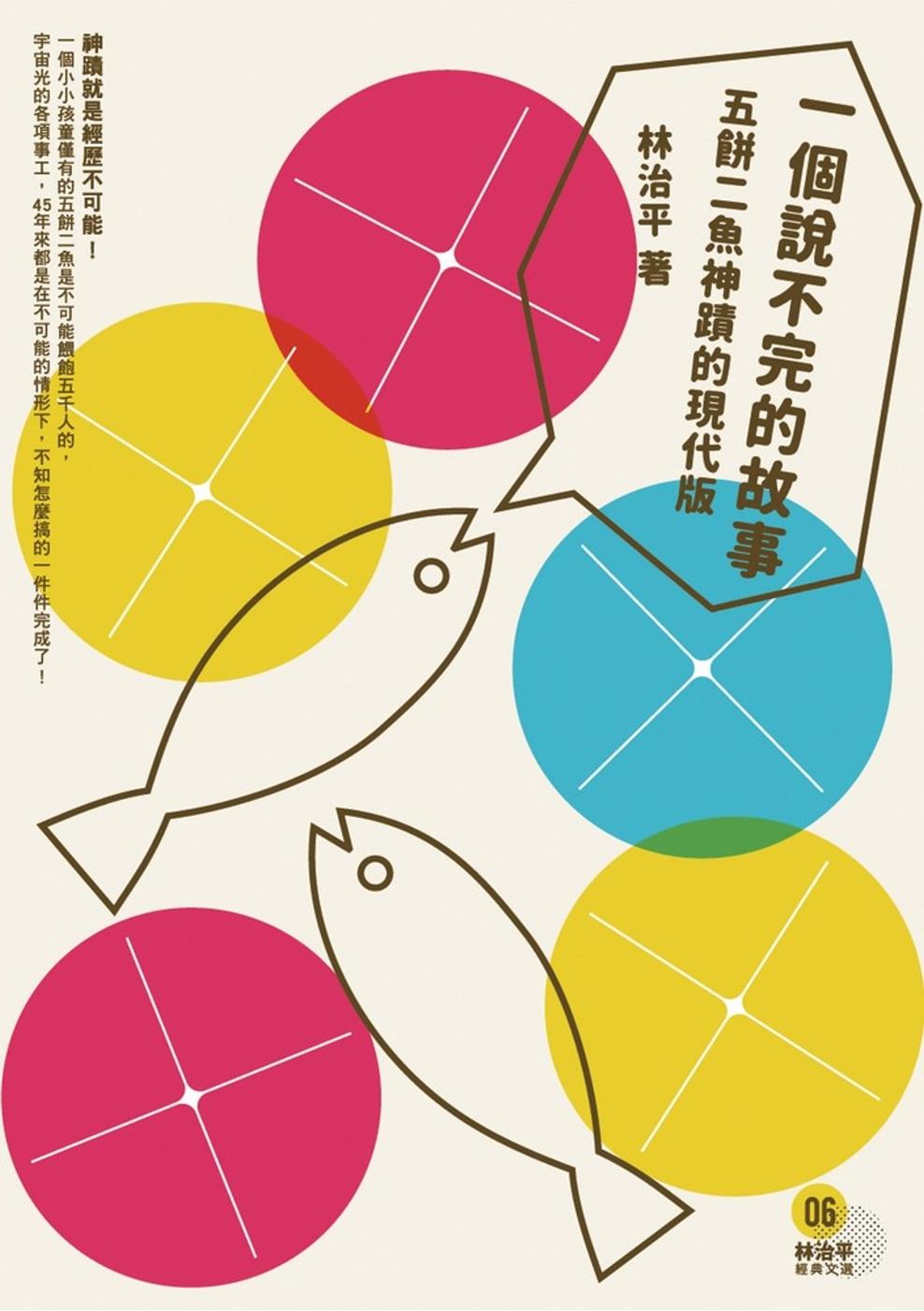 一個說不完的故事:五餅二魚的神蹟現代版