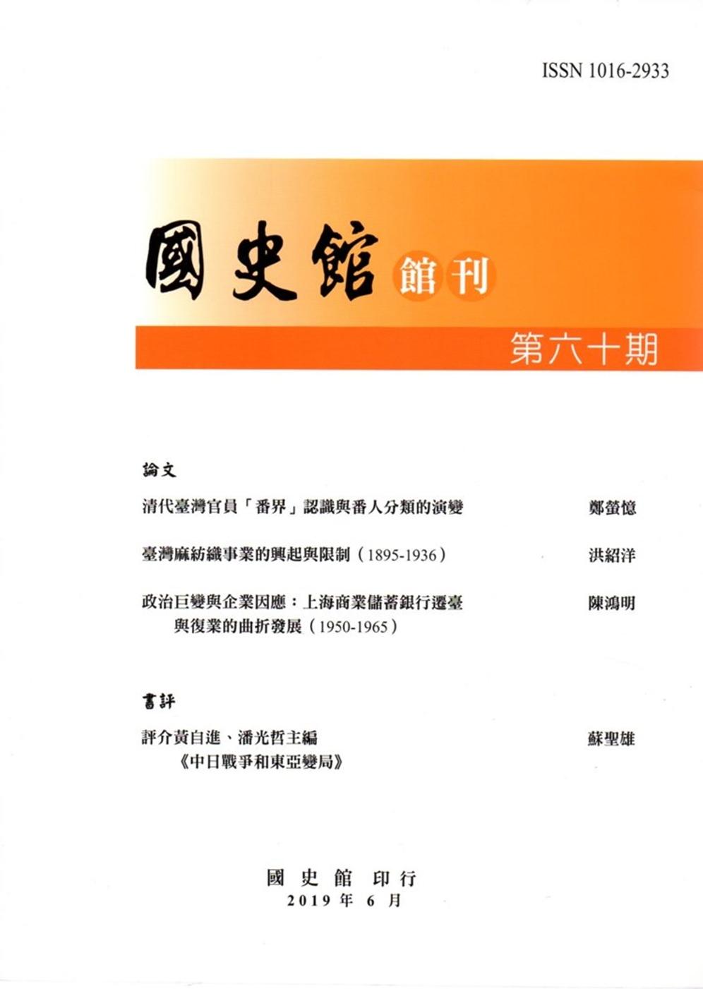 國史館館刊第60期(2019.06)