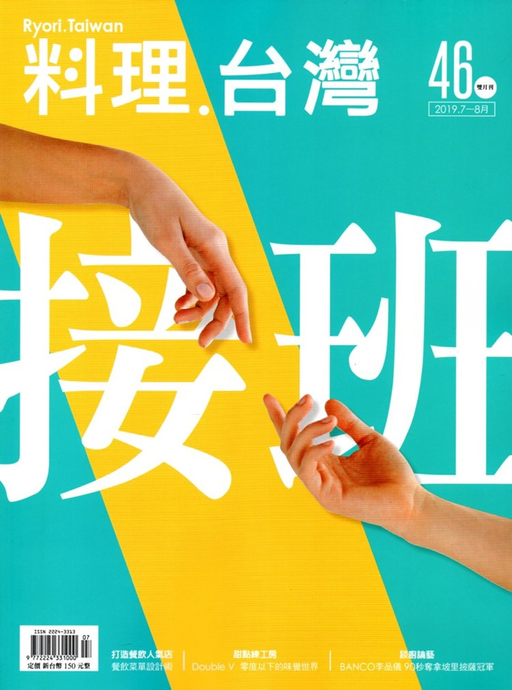 料理.台灣 no.46〈2019.07~08月〉