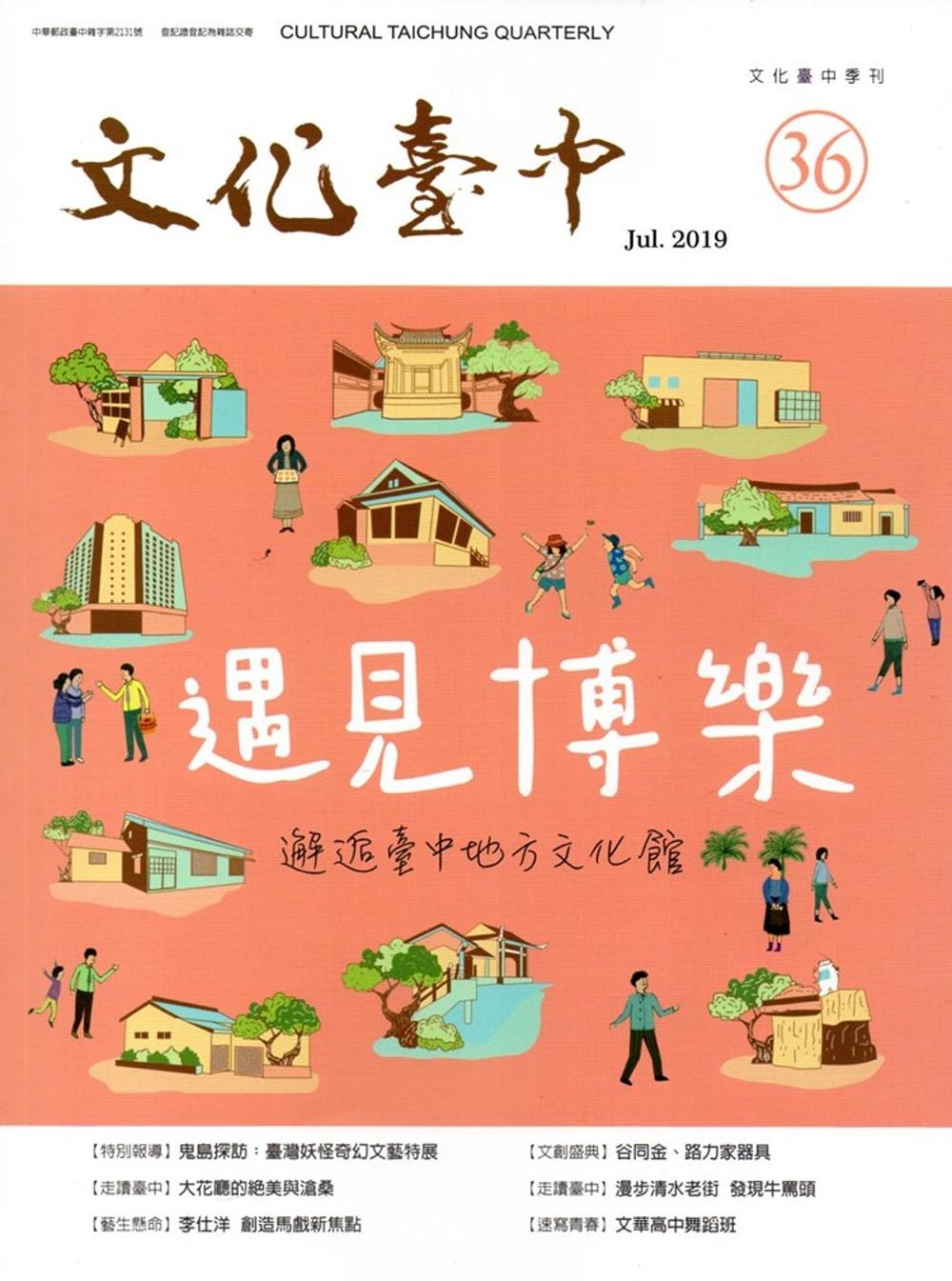 文化臺中季刊36期(2019.07)