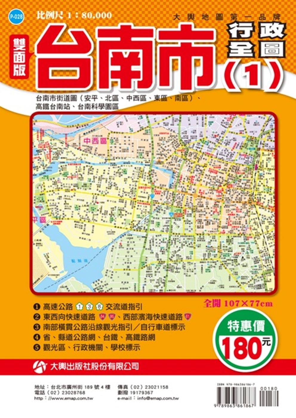 台南市行政全圖(...