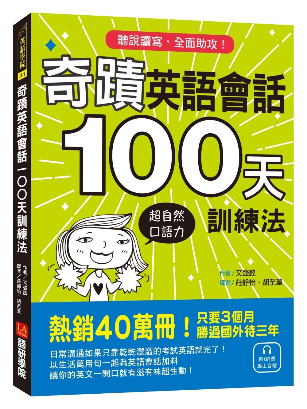 奇蹟英語會話100天訓練法:熱銷40萬冊!只要3個月,立即擁有超自然口語力,聽說讀寫全面助攻!(附QR碼線上音檔)