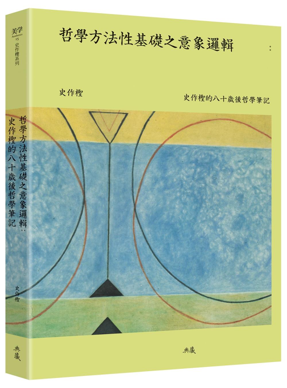哲學方法性基礎之意象邏輯:史作檉的八十歲後哲學筆記