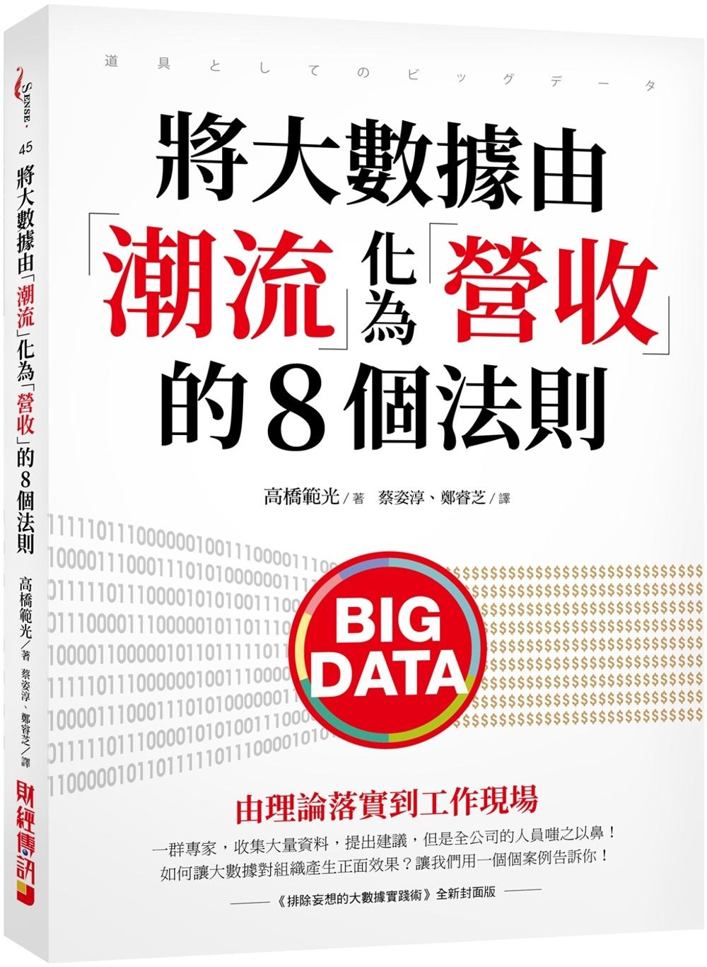 將大數據由「潮流」化為「營收」的8個法則:由理論落實到工作現場