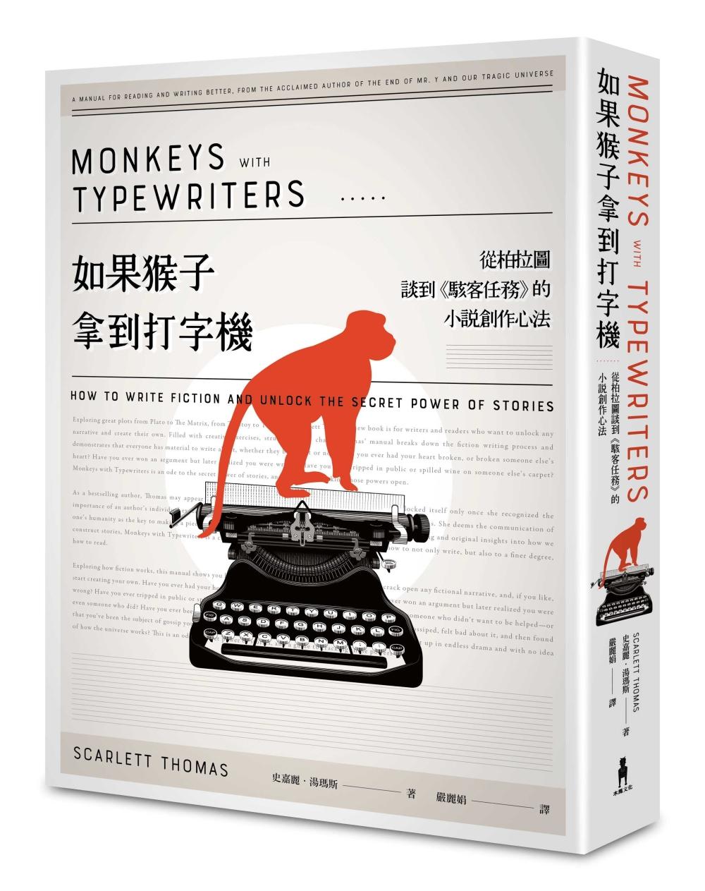 如果猴子拿到打字機:從柏拉圖談到《駭客任務》的小說創作心法