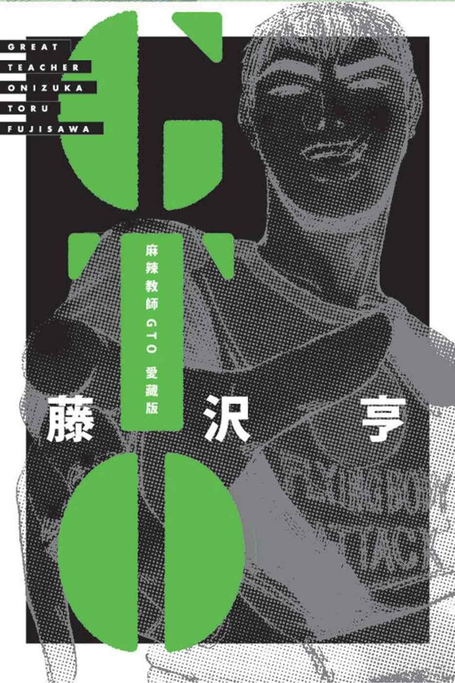 【预购】麻辣教師GTO 愛藏版 1+2(首刷書盒版)