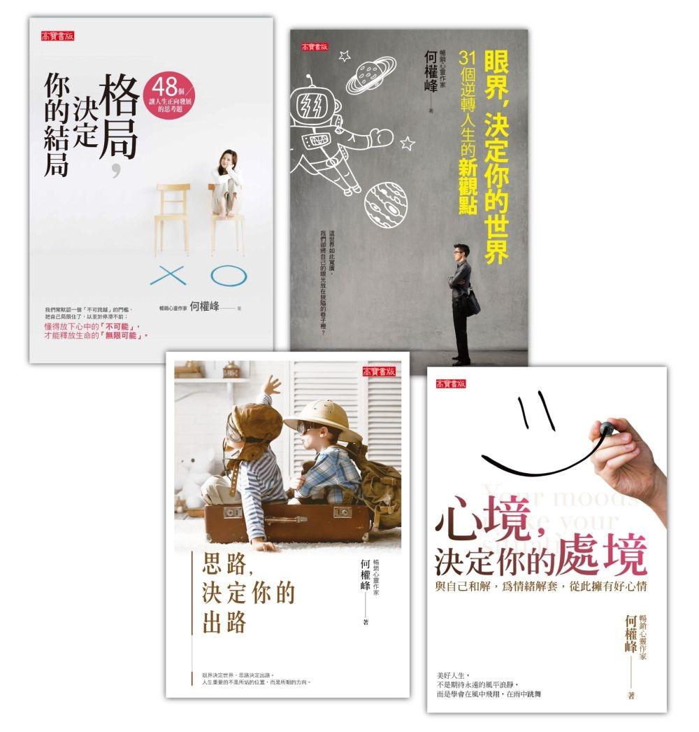 何權峰醫師【人生決定四書】:格局.眼界.思路.心境,人生正向發展的思考題