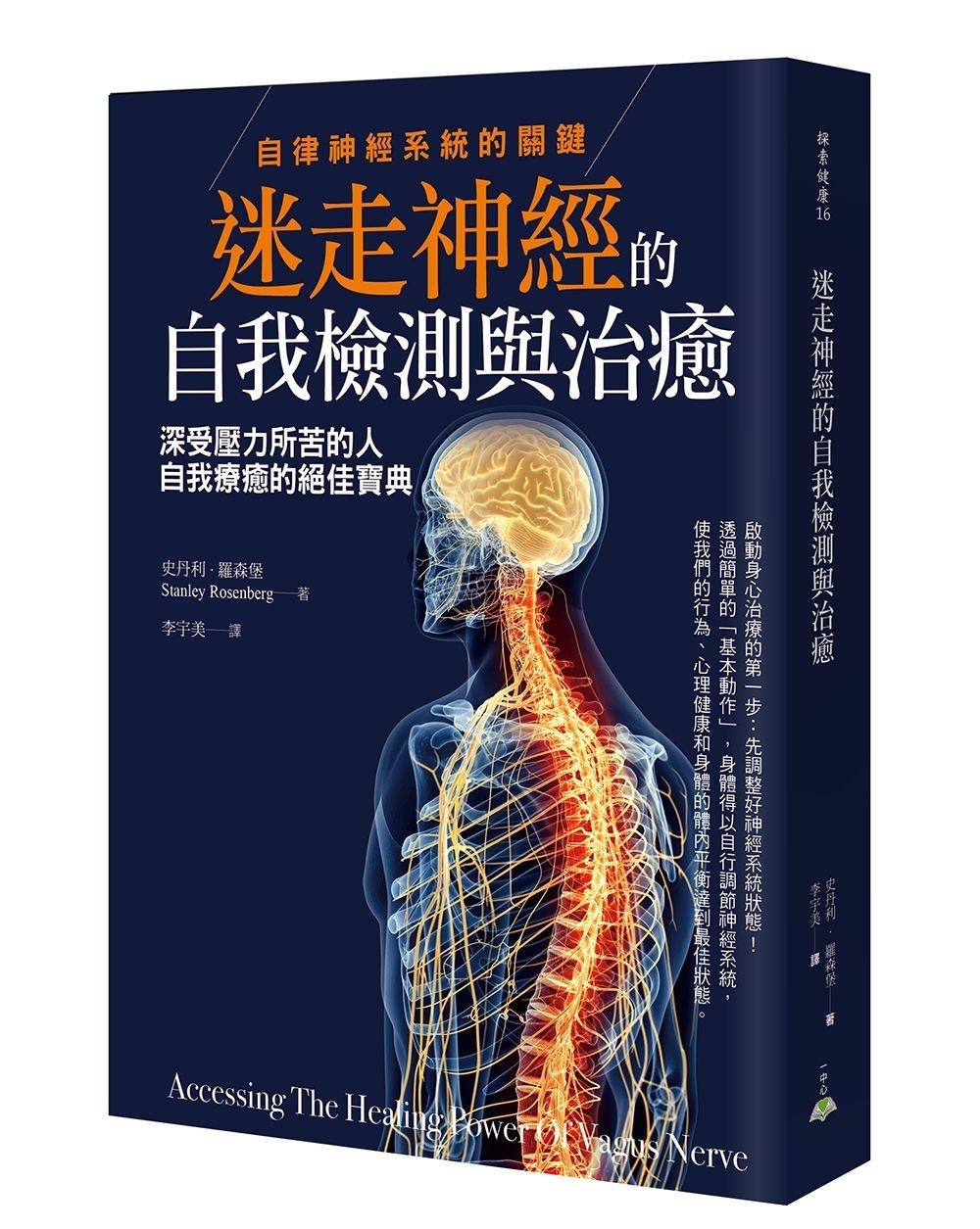迷走神經的自我檢測與治癒:自律神經系統的關鍵,深受壓力所苦的人自我療癒的絕佳寶典