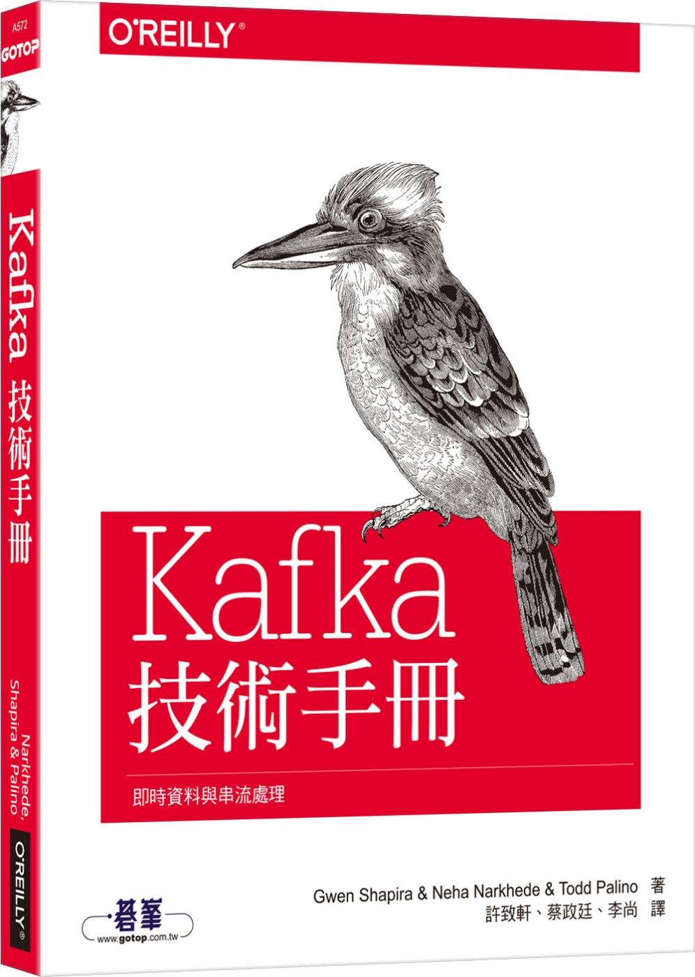 Kafka技術手...