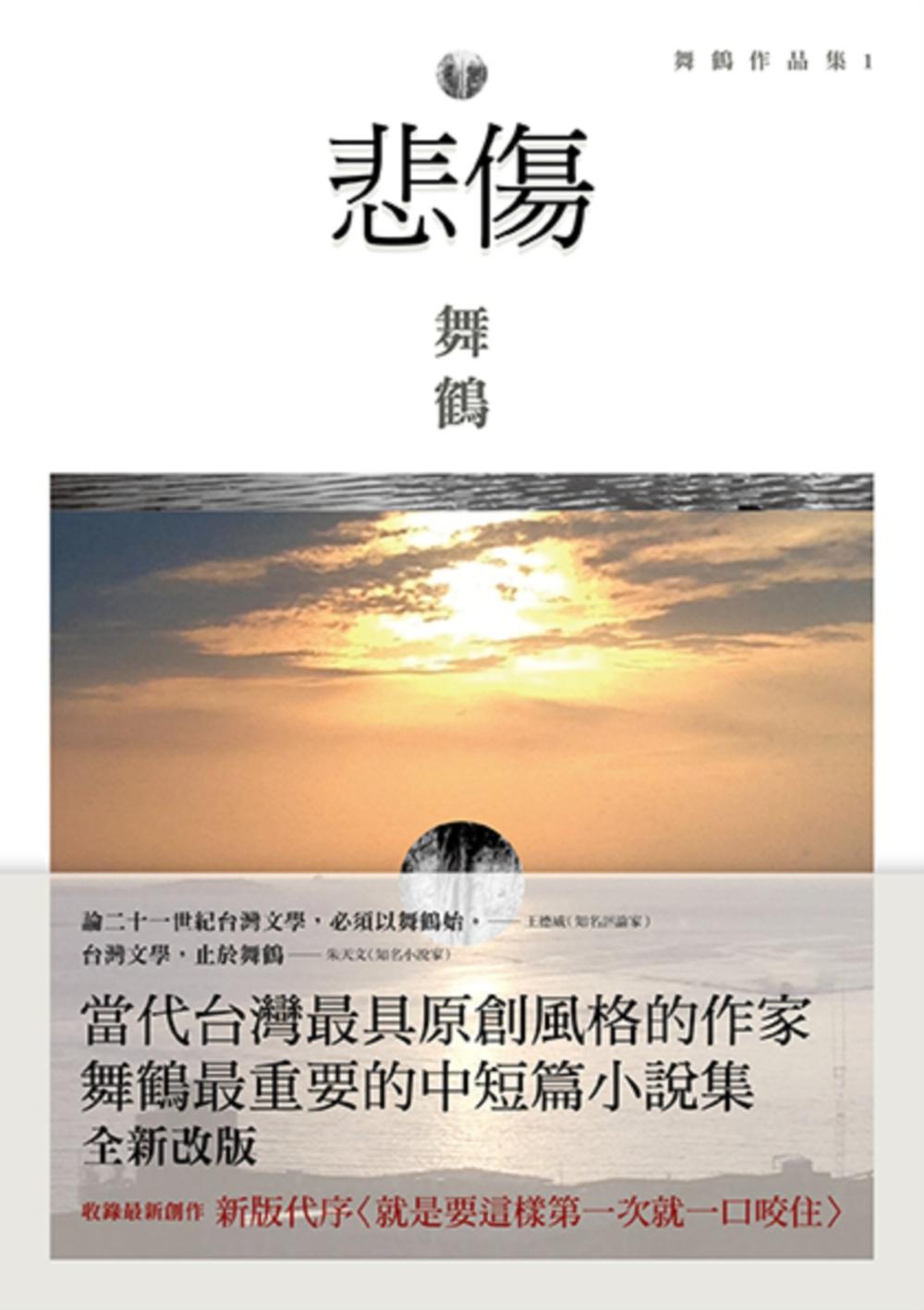 悲傷(台灣最具原...