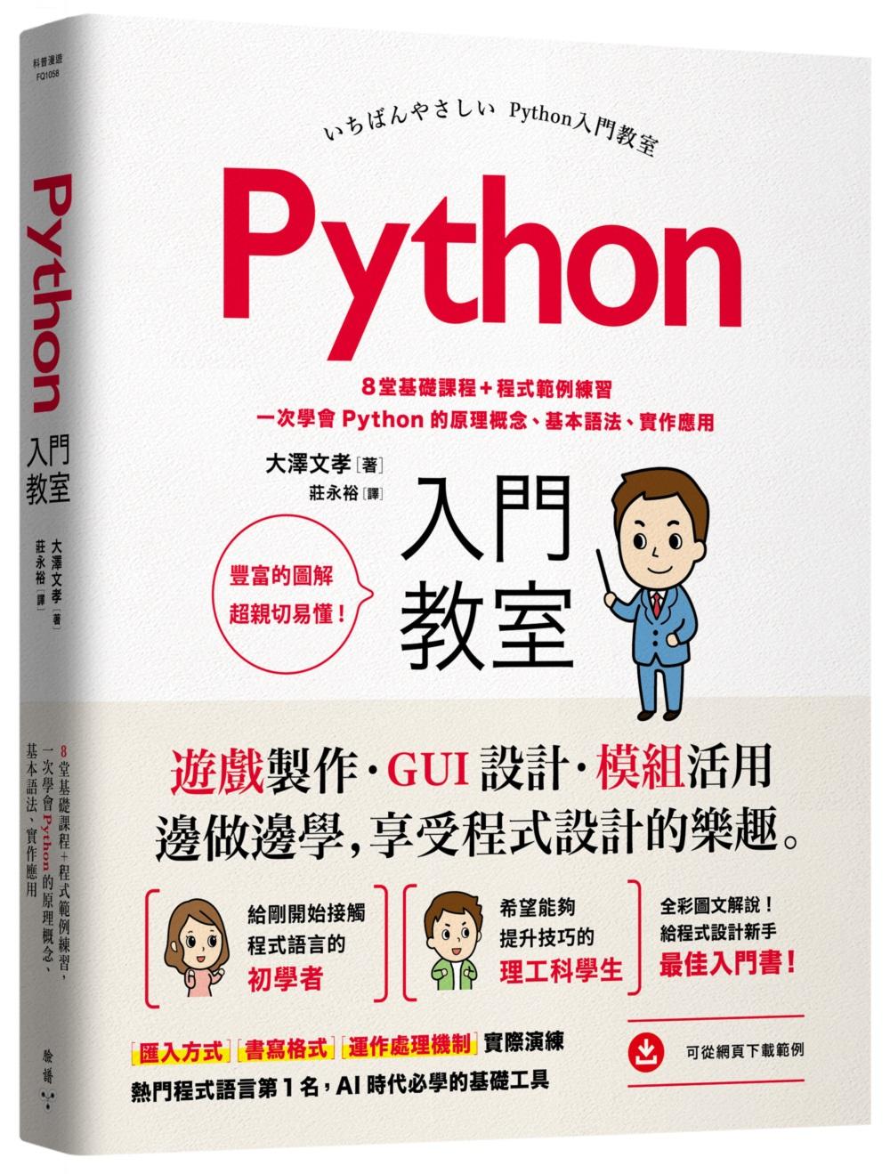 Python入門...