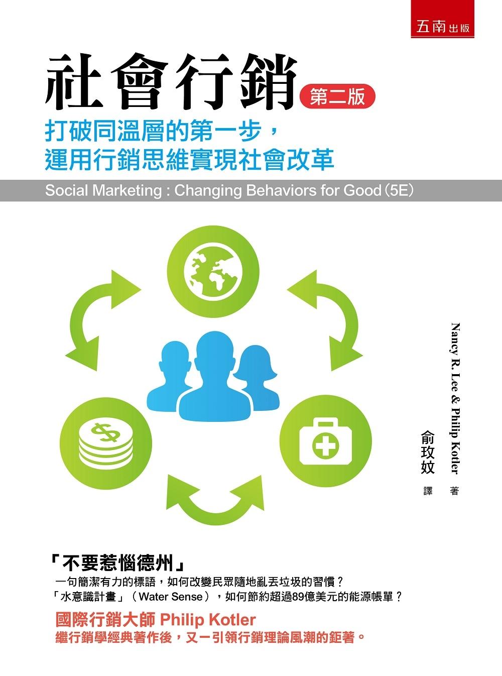 社會行銷:打破同溫層的第一步,運用行銷思維實現社會改革(2版)