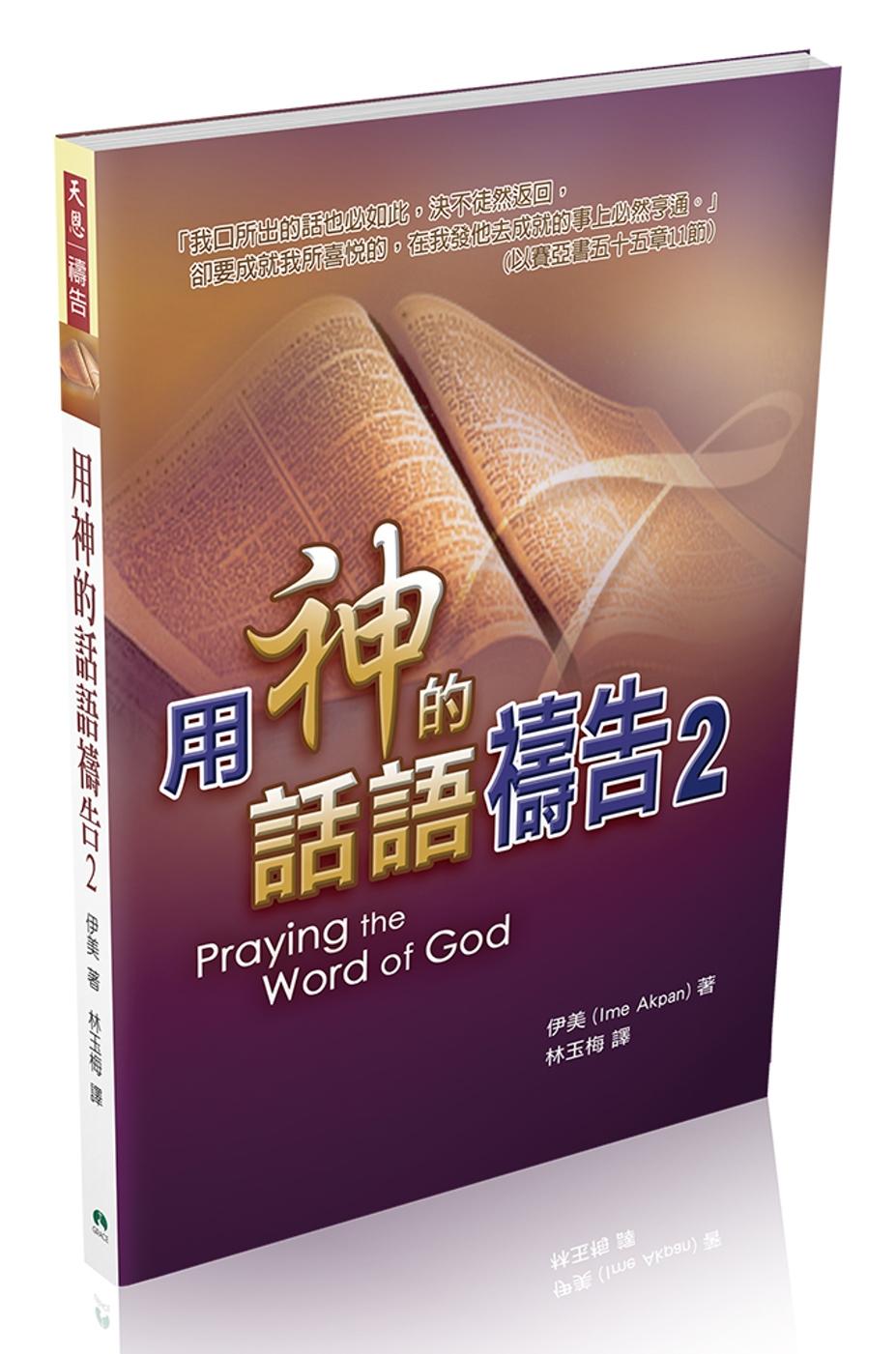 用神的話語禱告 ...