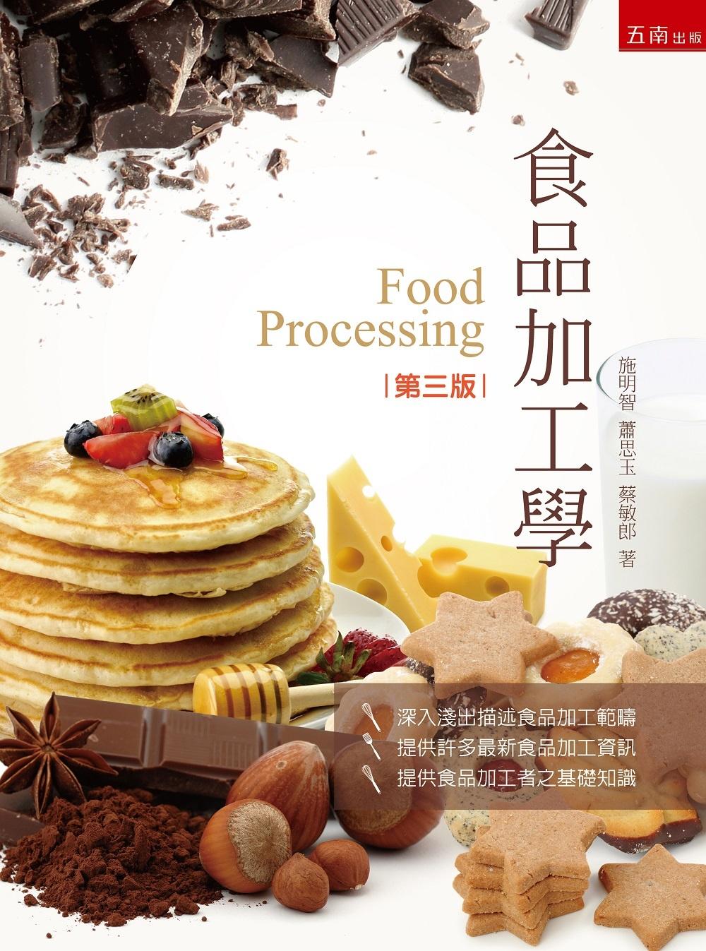 食品加工學(3版...