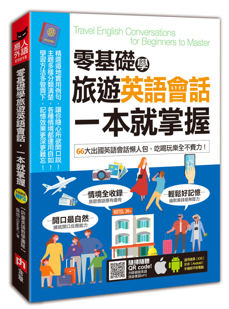 零基礎學旅遊英語會話,一本就掌握:66大出國英語會話懶人包,吃喝玩樂全不費力!