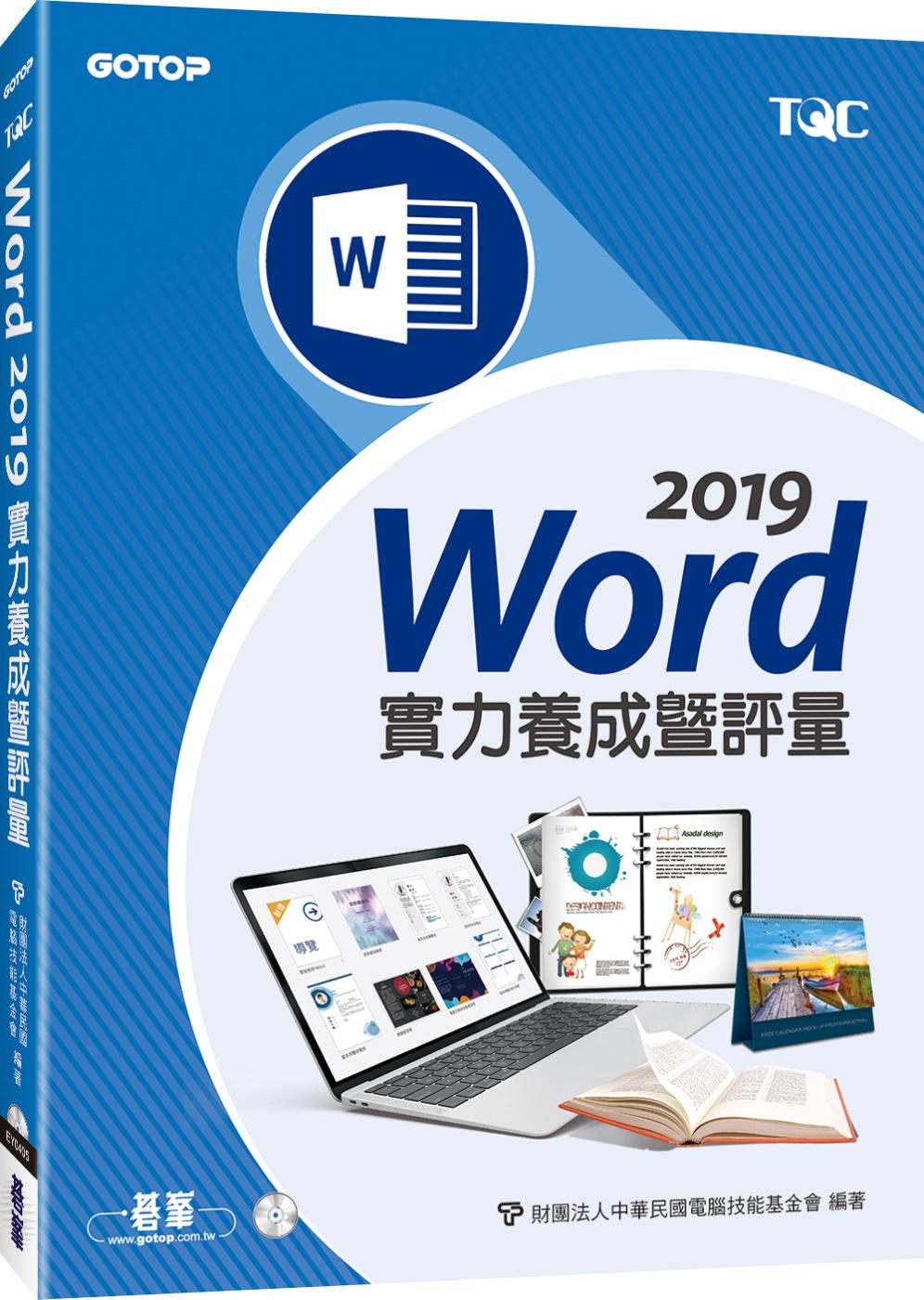 Word 2019實力養成暨評...