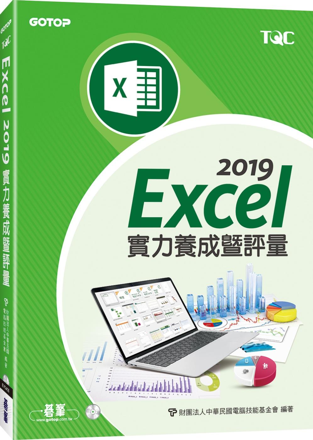 Excel 2019實力養成暨...