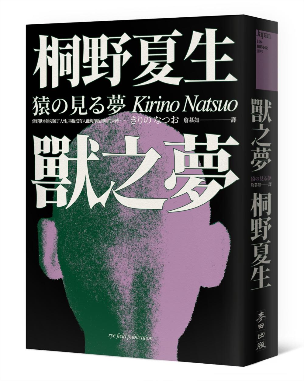 獸之夢(日本平成代表作《OUT》社會派黑暗天后透視欲望傑作)