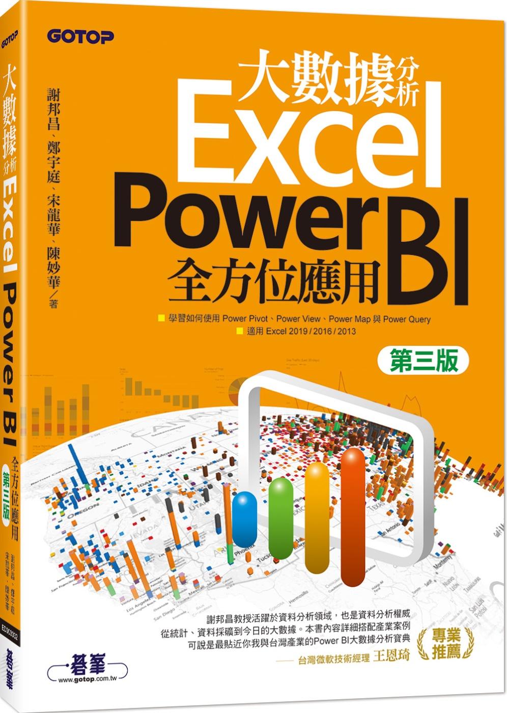 大數據分析Excel Powe...