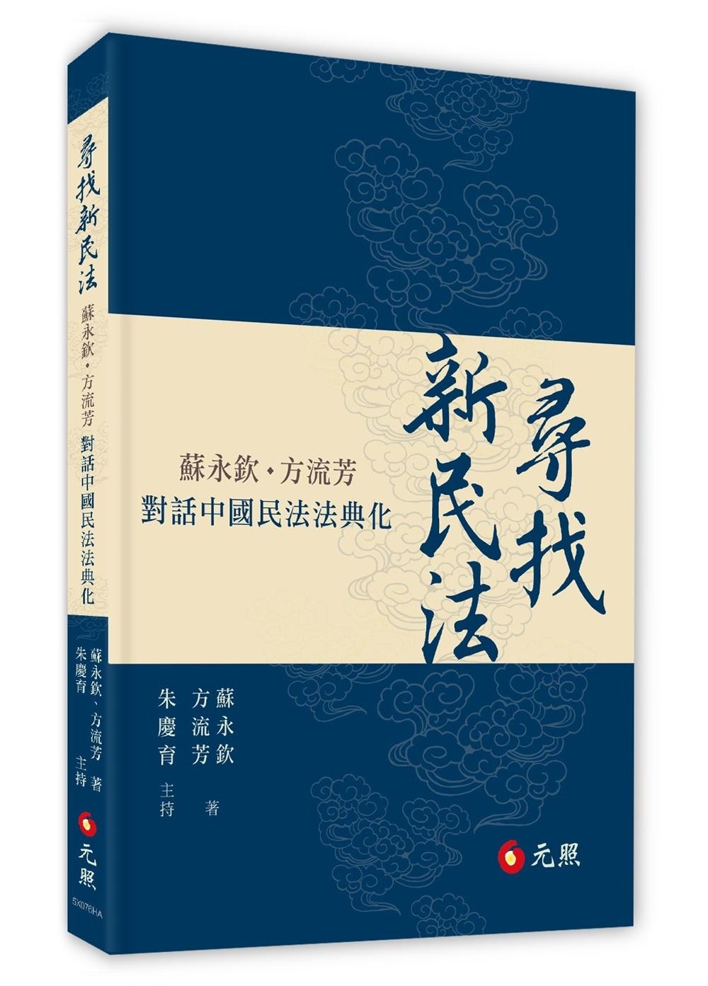 尋找新民法:蘇永欽、方流芳對話中國民法法典化