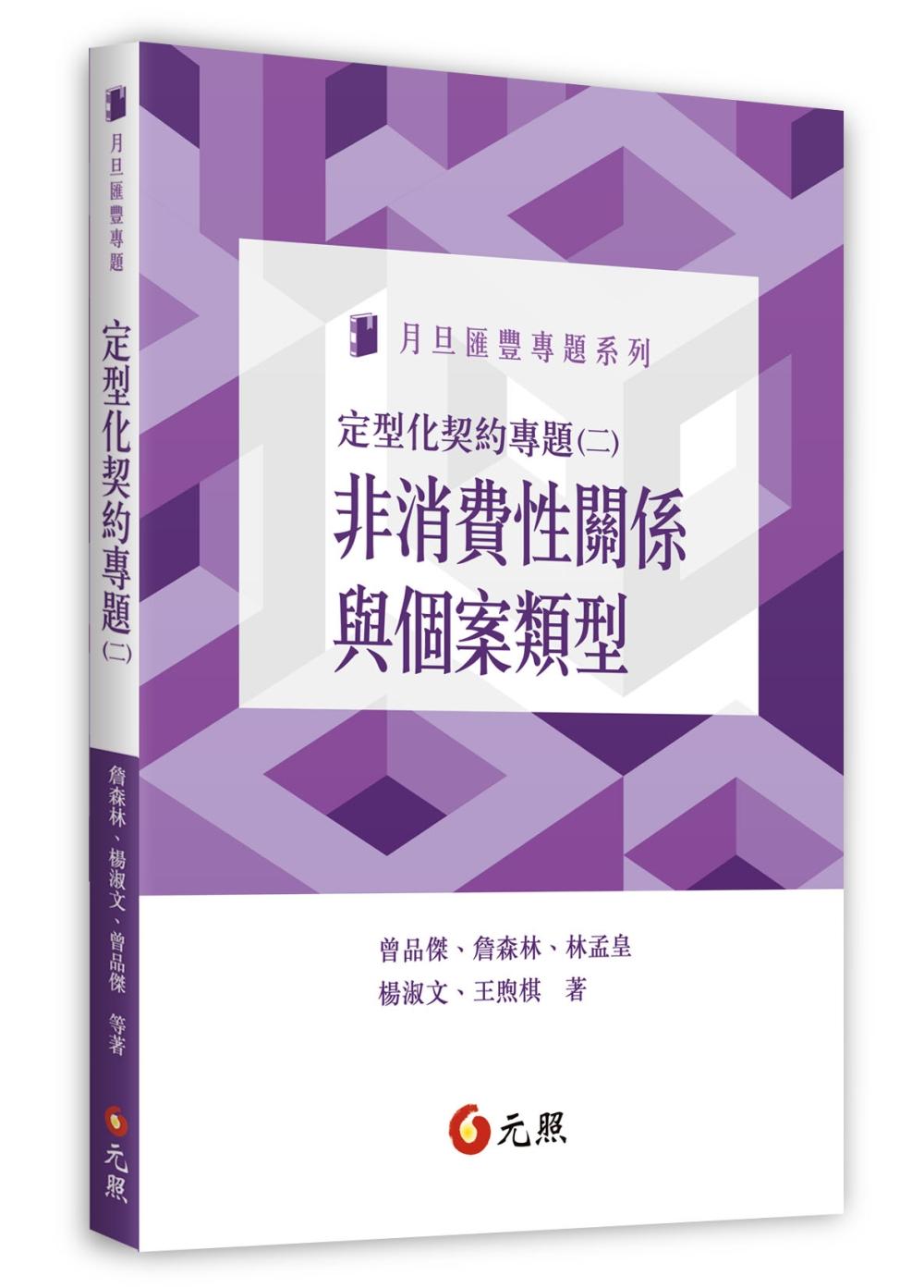 定型化契約專題(二):非消費性關係與個案類型