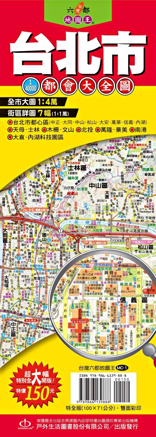 台灣六都地圖王 台北市1:4萬都會大全圖