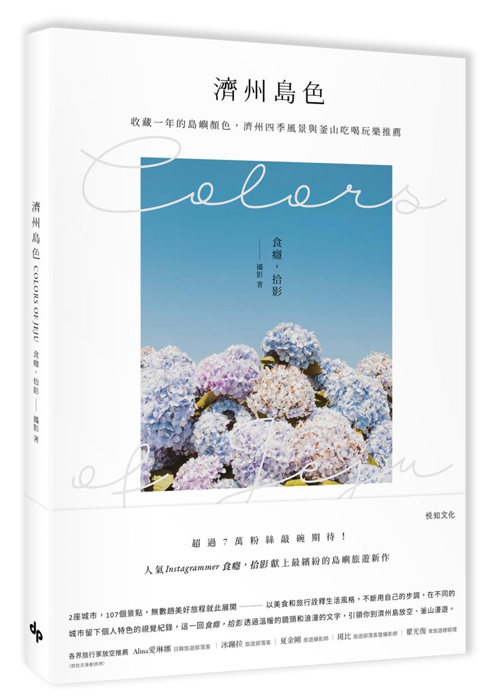 濟州島色Colors of Jeju:收藏一年的島嶼顏色,濟州四季風景與釜山吃喝玩樂推