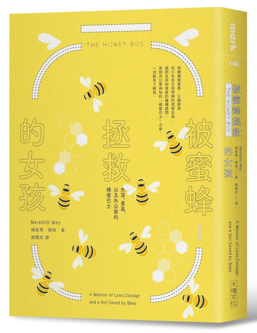 被蜜蜂拯救的女孩:失落、勇氣,以及外公家的蜂蜜巴士【博客來獨家限量書衣】