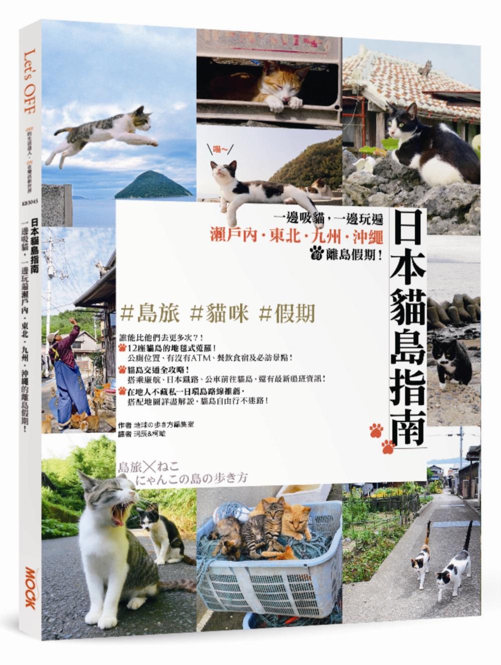 日本貓島指南:一...