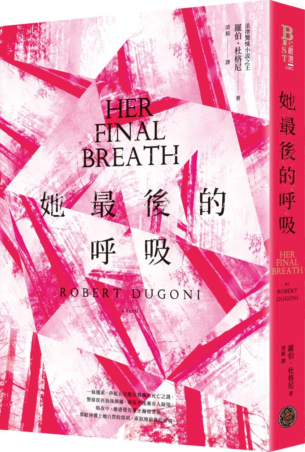 她最後的呼吸(限量鏡面萬花筒書衣特別版)