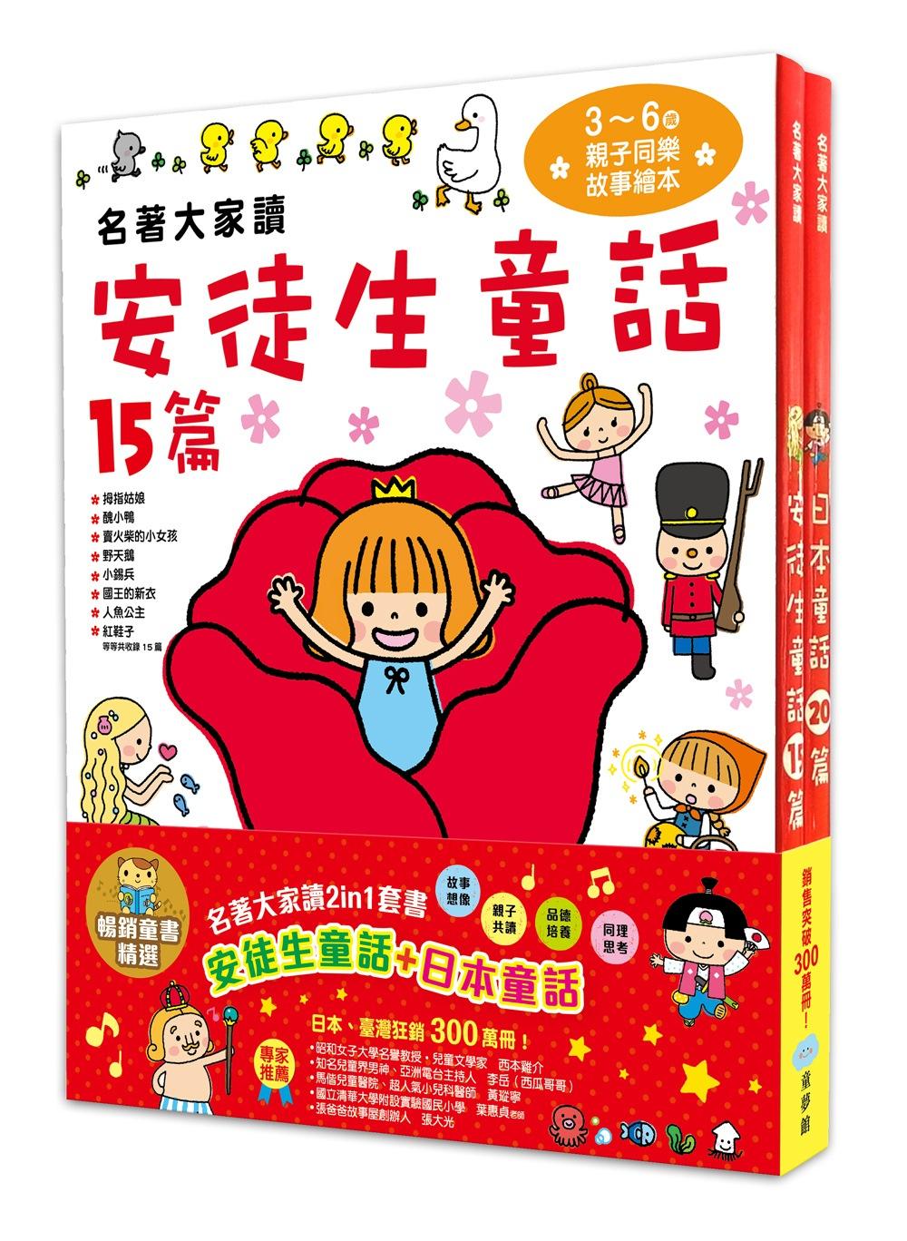 名著大家讀2in1套書(安徒生童話+日本童話)暢銷童書精選