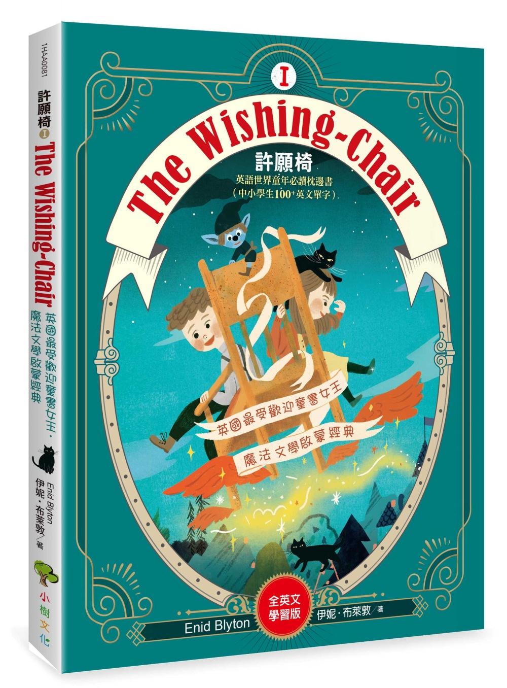 The Wishing-Chair 許願椅1【全英文學習版】:英文世界童年必讀枕邊書(中小學生100 + 英文單字)