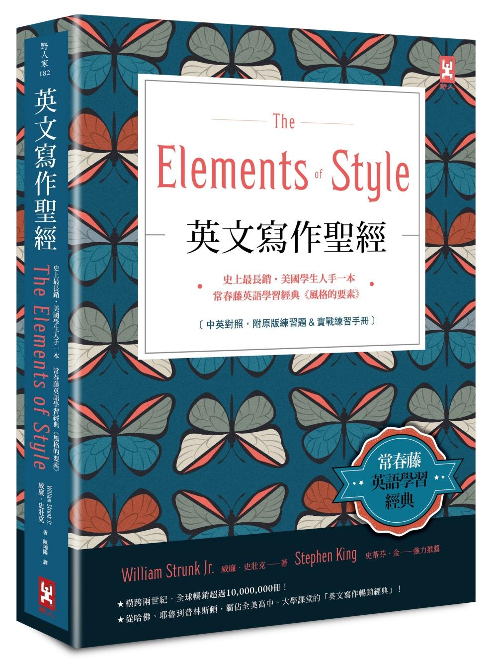 英文寫作聖經《The Elements of Style》:常春藤英語學習經典《風格的要素》(附原版練習題)【隨書贈.實戰練習手冊】(博客來獨家精裝版.中英對照)