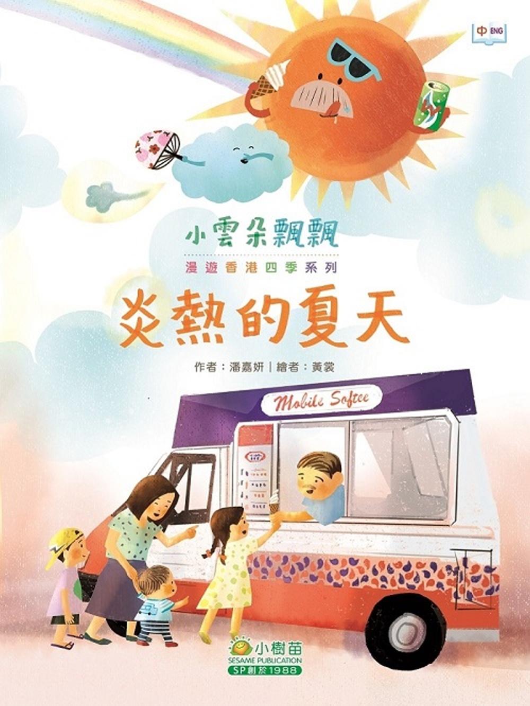 小雲朵飄飄漫遊香港四季:炎熱的夏天