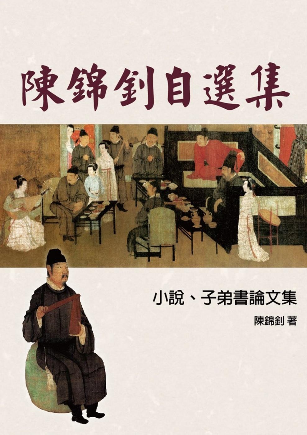 陳錦釗自選集:小說、子弟書論文集