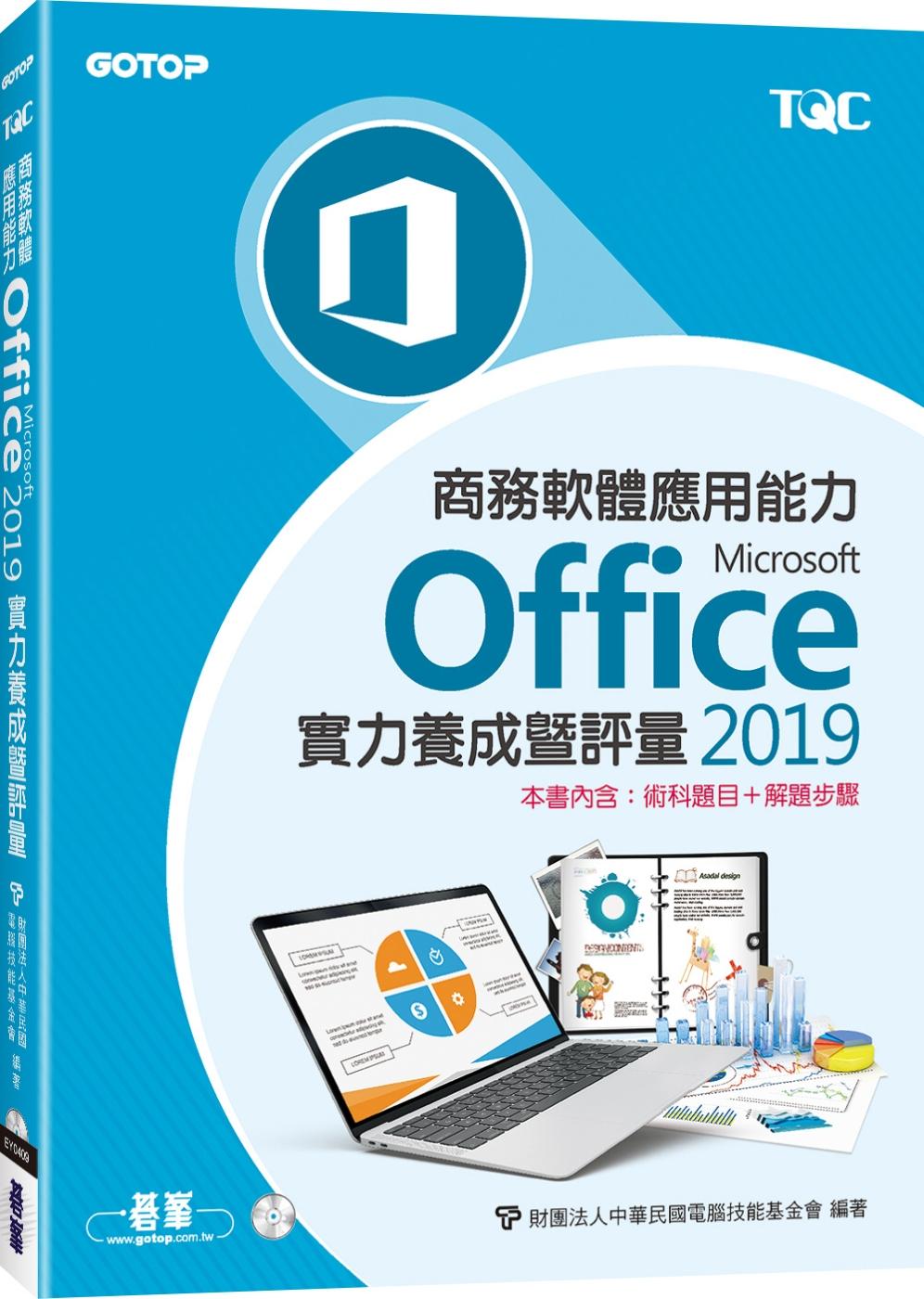 商務軟體應用能力Microsoft Office 2019實力養成暨評量〈本書內含:術科題目+解題步驟〉