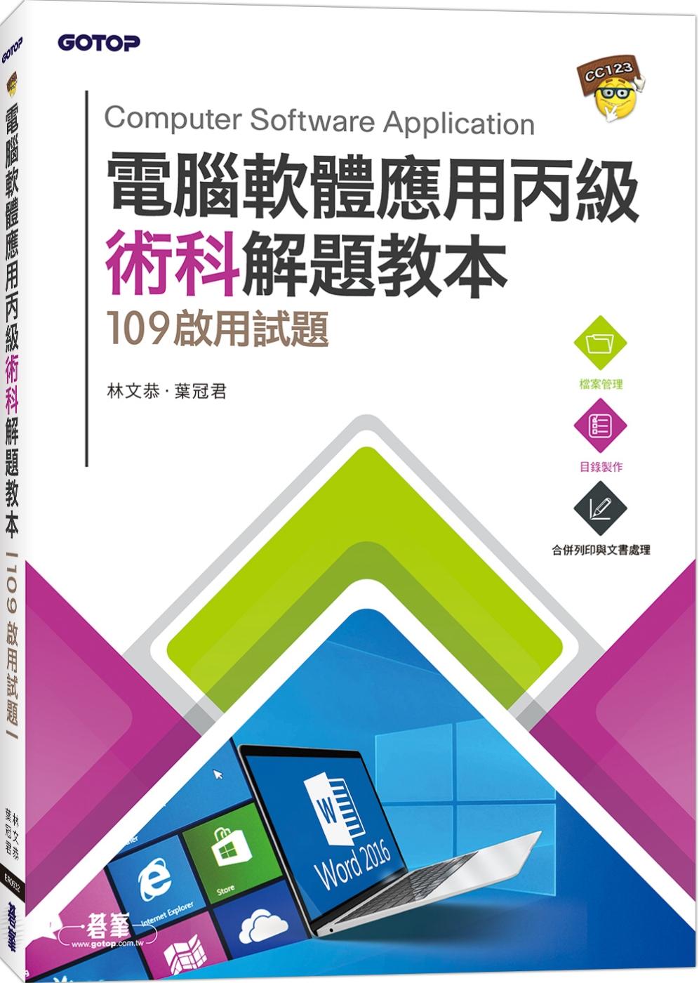 電腦軟體應用丙級術科解題教本:109年啟用試題