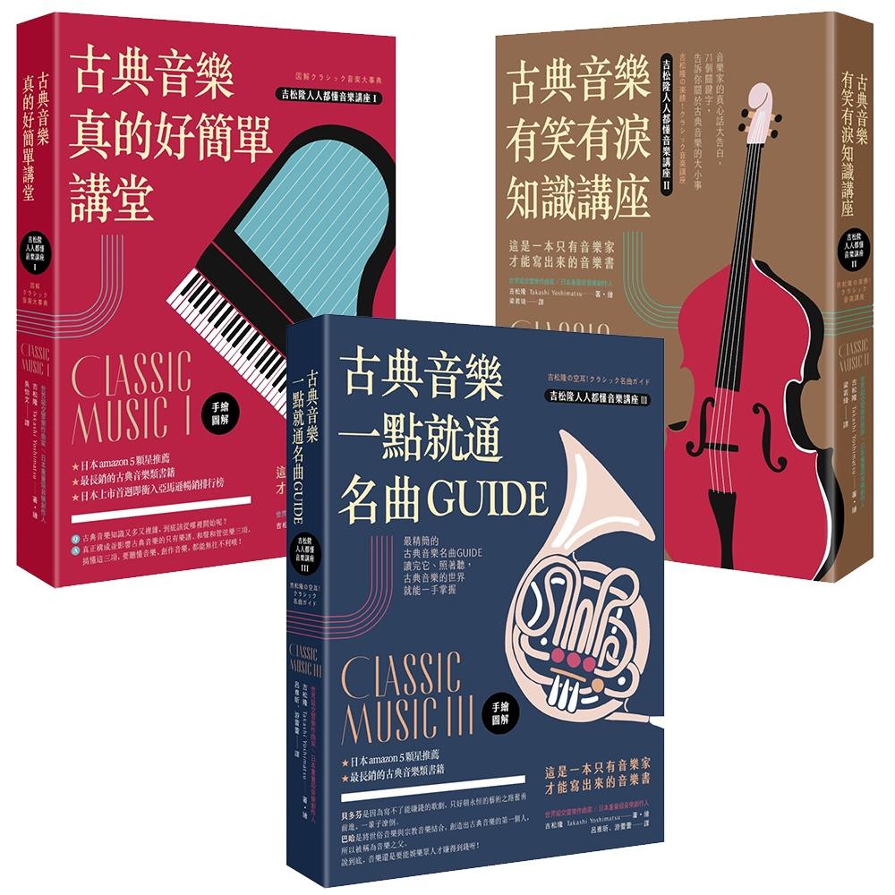 古典音樂好簡單套書《古典音樂真的好簡單講堂(手繪圖解)》+《古典音樂有笑有淚知識講座》+《古典音樂一點就通名曲GUIDE》(三冊)